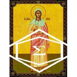 Αγία Πίστη [ΘΕΜΑ Α1]