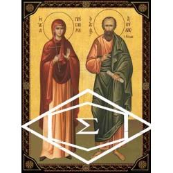 Άγιος Ακύλας και Αγία Πρίσκιλλα - Απόστολοι