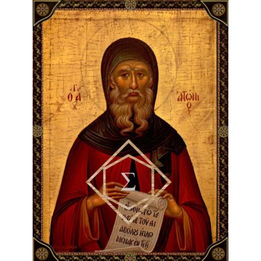 Άγιος Αντώνιος ο Μέγας