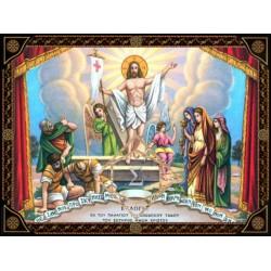 Ανάστασις του Χριστού - Ευλογία [ΘΕΜΑ Α2]