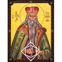 Προφήτης Σαμουήλ