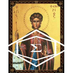 Άγιος Φανούριος [ΘΕΜΑ 5]- ο Νεοφανής, ο Μεγαλομάρτυρας