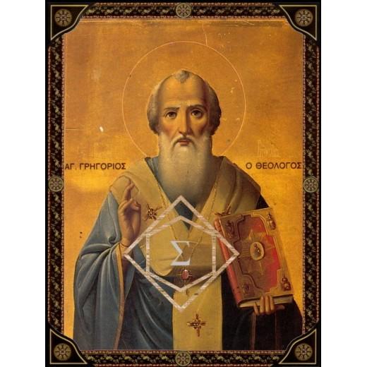 Άγιος Γρηγόριος ο Θεολόγος [Θέμα Α1]