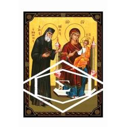Άγιος Παΐσιος ο Αγιορείτης & Παναγία [ ΘΕΜΑ Α1 ]