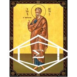 Άγιος Πέτρος [Θέμα 2]