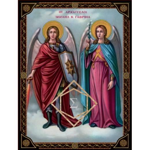 Αρχάγγελοι Μιχαήλ & Γαβριήλ