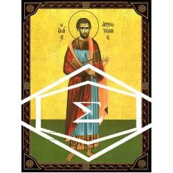 Άγιος Αριστοτέλης