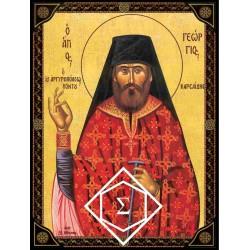 Άγιος Γεώργιος Καρσλίδης Πόντου