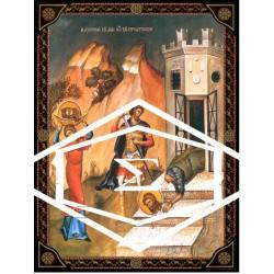 Άγιος Ιωάννης ο Πρόδρομος η Αποτομή