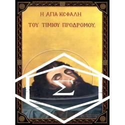 Άγιος Ιωάννης ο Πρόδρομος η Αγία Κεφαλή