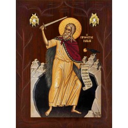 Άγιος Ηλίας ο Προφήτης